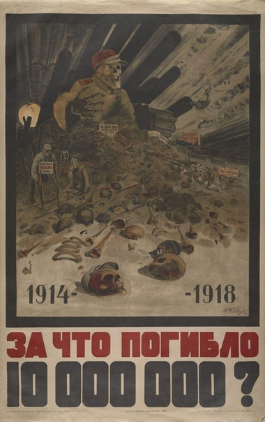 Антивоенный плакат СССР1929г.Ничему эти жертвы не научили.