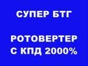 СУПЕР БТГ РОТОВЕРТЕР С КПД НЕ МЕНЕЕ 2000