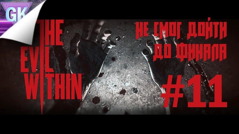 The Evil Within Прохождение Часть 11 Воссоединение Без Комментариев