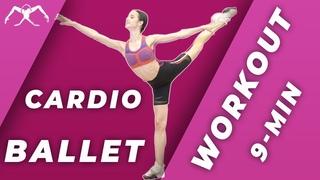 Гимнастика в балете!  CARDIO BALLET workout (9 minutes) with Maria Khoreva
