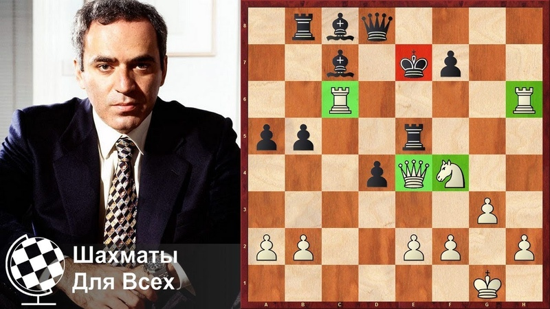 Шахматы. Гарри Каспаров. ЖЕРТВА двух фигур в АТАКЕ НА КОРОЛЯ!