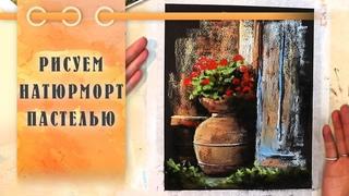 Урок || Рисуем Пастелью Вазу С Цветами - Натюрморт За 40 Минут!