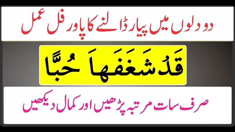 2 Dilon Mein Muhabbat Peda Karne Ka Wazifa دو دلوں میں محبت پیدا کرنے کا وظیفہ