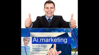 Мнение о первой  встрече с руководством по поводу блокировки cайта Ai Marketing   MarketBot