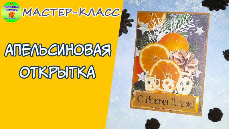 Новогодняя апельсиновая открытка своими руками Мастер класс