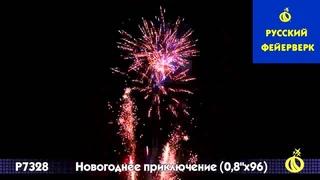 Русский фейерверк: Р7328 - Новогоднее приключение
