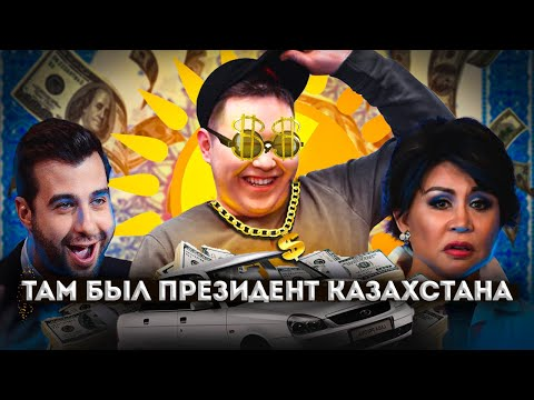 И где он сейчас Иманбек феномен Казахстана Роза Рымбаева Иван Урган Grammy и президент РК