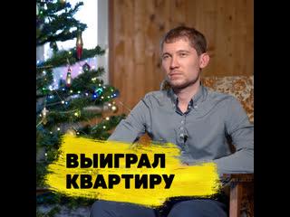 Сергей Хромых выиграл квартиру в лотерее «Жилищная лотерея»