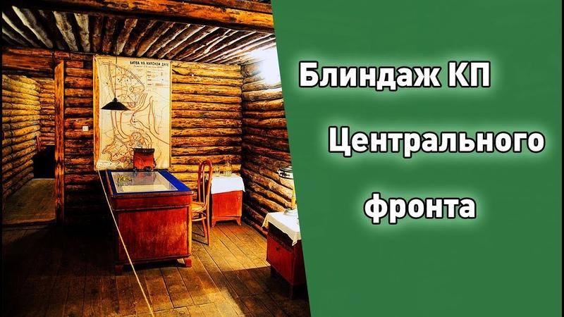 Блиндаж КП Центрального фронта