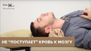 Упражнение по улучшению мозгового кровообращения. Бондарь М.В.