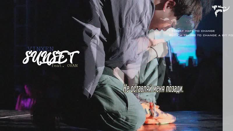VINXEN - Sunset feat. OVAN | рус.саб