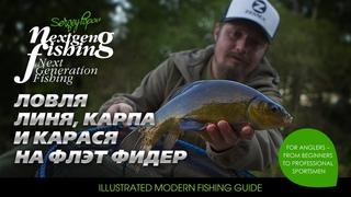 Линь, карась и карп на Flat Method Feeder / Рыбалка нового поколения