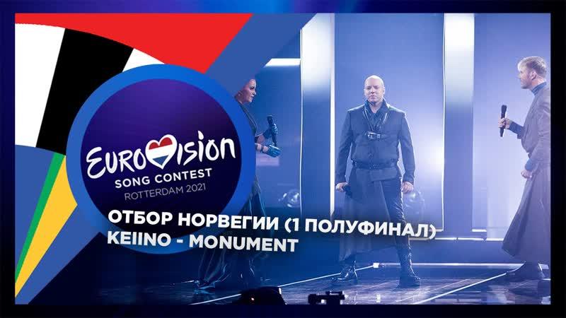 KEiiNO - Monument (Norsk Melodi Grand Prix 2021) - LIVE