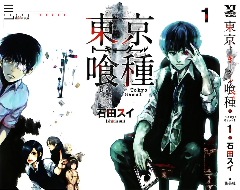 Tokyo Ghoul, Vol.1 Chapter 4 Coffee, image #1