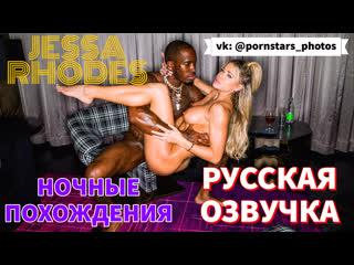 Jessa Rhodes - Ночные Похождения (русская озвучка, tits, blacked, porno, milf, межрасовый, на лицо порно 18+ перевод на русском)