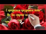 Video_otkrytka_k_8_marta_Krasivoe_pozdravleni-spaces.ru