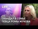 Певец Рома Жуков судится с бывшей женой из-за детей