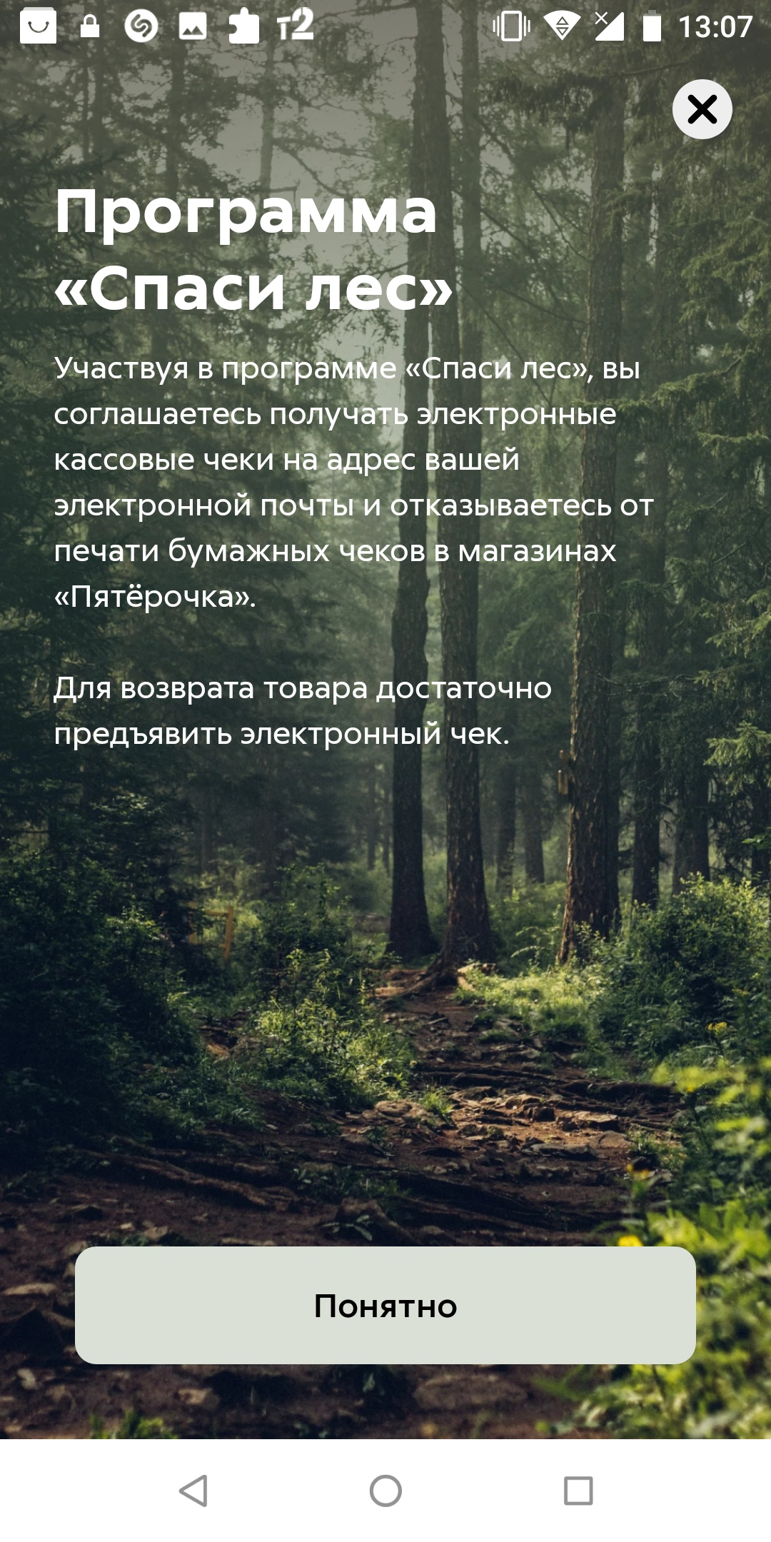 Сохранил лес с пятёрочкой