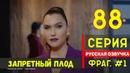 Запретный плод 88 серия на русском языке