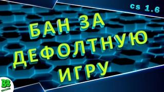 Бан за дефолтную игру / CS 1.6 / КС 1.6