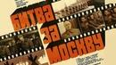 Битва за Москву Тайфун. Серия 1 военный, реж. Юрий Озеров, 1985 г.