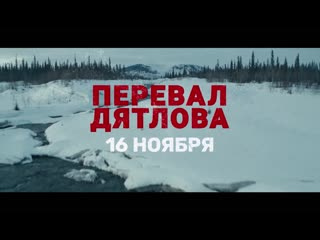 """ПРЕМЬЕРА! """"Перевал Дятлова"""" с 16 ноября в 22:00 на ТНТ"""
