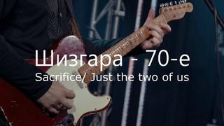 Кавер-группа «Шизгара» - 70-е! Sacrifice/ Just the two of us