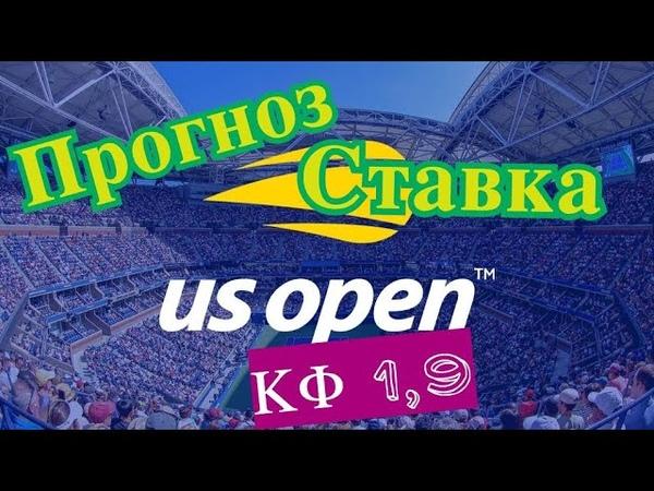🏆 US OPEN Ставка на матч ✅ Фокина VS Новак ✅ Бесплатный прогноз