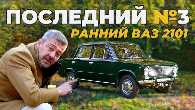 ОДНА ИЗ САМЫХ РАННИХ КОПЕЕК ВАЗ 2101 ПЕРВОЙ СЕРИИ БОНУС Иван Зенкевич