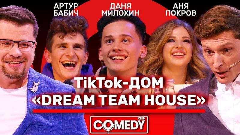 Камеди Клаб Новый сезон Воля Харламов Милохин Бабич Покров