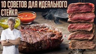 10 советов по приготовлению идеального стейка от Гордона Рамзи