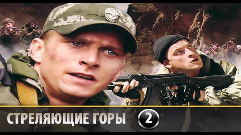 Стреляющие горы 2 серия 2011