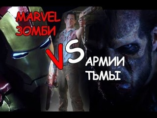Марвел зомби vs Армии тьмы [RUS]