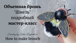 Брошь жук мастер-класс. Брошь своими руками. Brooch bouquet tutorial. How to make brooch. Рукоделие