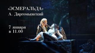 «Эсмеральда» А. Даргомыжского