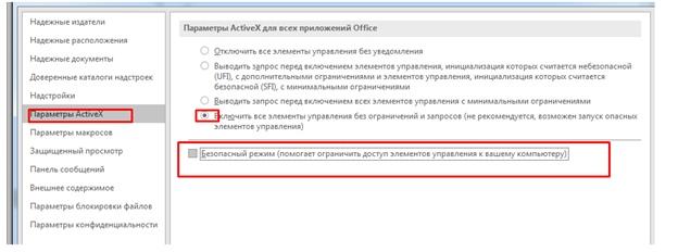 Параметры ActiveX