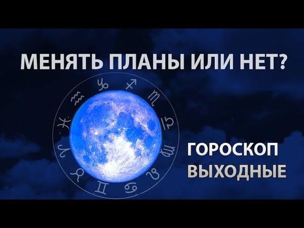Гороскоп на выходные 24 и 25 июля 2021г Для всех знаков Зодиака