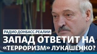 LIVE | Кого ещё захватит Лукашенко | Радио Донбасс.Реалии