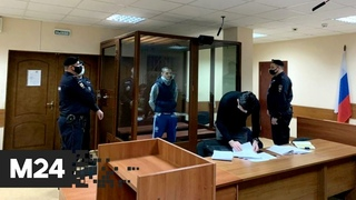 Суд арестовал чеченца, подравшегося с ОМОНом на акции протеста в Москве - Москва 24