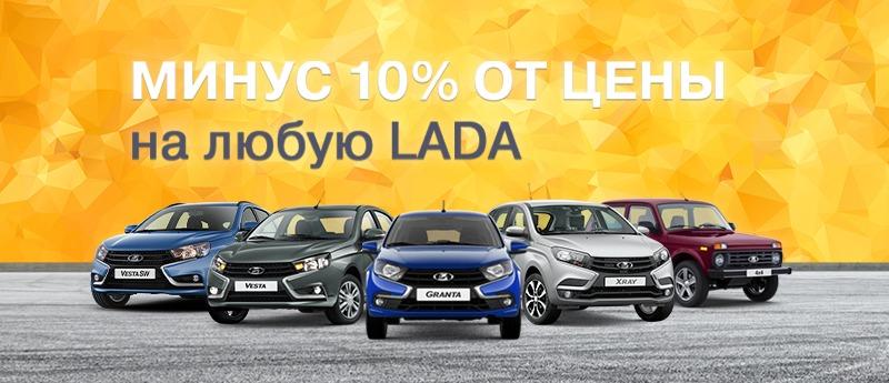 Минус 10% на любую LADA