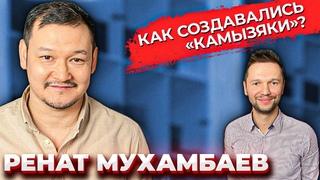 Ренат Мухамбаев: Дорохов \ КВН \ Камызяки Бэнд \ Корни и карьера актёра \ Предельник