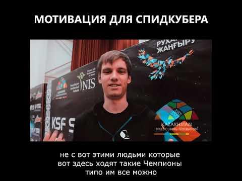 Мотивация от Романа Страхова