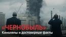 Как «Чернобыль» стал лучшим сериалом в истории киноляпы и достоверные факты