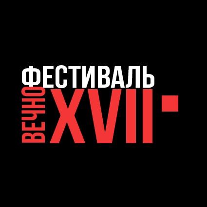 Афиша Москва Фестиваль Вечно XVII / 18 мая