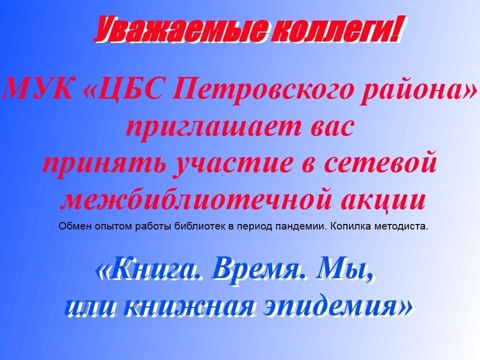Библиотечная система Петровского района проводит областную сетевую акцию «Книга. Время. Мы, или книжная эпидемия»
