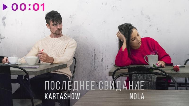 KARTASHOW Nola Последнее свидание Official Audio 2020