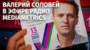 Не только о Навальном повестка современной России Валерий Соловей в эфире радио Mediametrics