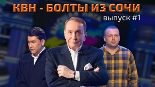 КВН - БОЛТЫ ИЗ СОЧИ! Выпуск 1.