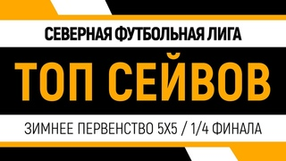Топ Сейвов 5x5 1/4 финала