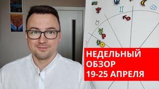 НЕДЕЛЬНЫЙ АСТРОЛОГИЧЕСКИЙ ОБЗОР 19-25 АПРЕЛЯ ГОРОСКОП